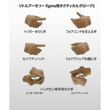LAOP06: figma Tactical Gloves 2 - Handgun Set (Tan)